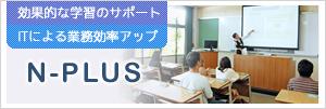 効果的な学習のサポートITによる業務効率アップN-PLUS
