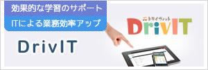 効果的な学習のサポートITによる業務効率アップDrivIt