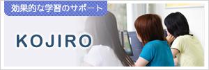 効果的な学習のサポートKOJIRO