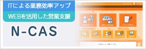 ITによる業務効率アップWEBを活用した営業支援N-CAS