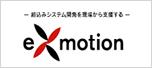 exmotion