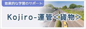 Kojiro_運管