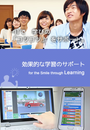 -ITで 学びの 「コツコツ」 をサポート。効果的な学習のサポートfor the Smile through Learning